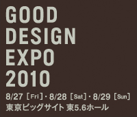 GOOD DESIGN EXPO 2010